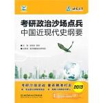 考研政治沙场点兵中国近现代史纲要 正版图书