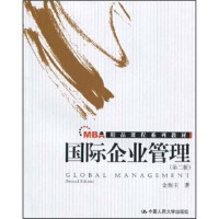 【二手书9成新】 MBA精品课程系列教材:国际企业管理(第2版) 金润圭 中国人民大学出版社 978730011218