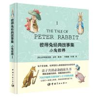 彼得兔经典故事集 I.小兔彼得