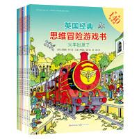 英国经典思维冒险游戏书(全8册)