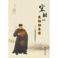 宋朝的太祖和太宗――变革时期的帝王