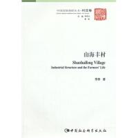 【TH】山海丰村 李静 中国社会科学出版社 9787516146088