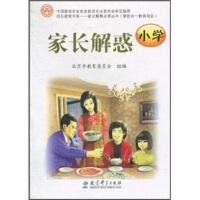 【二手旧书8成新】成长教育书系:家长解惑(小学 北京市教育委员会 9787504152985