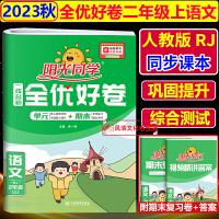 阳光同学同步阅读素养测试二年级上册语文RJ人教版2019秋
