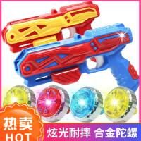 陀螺玩具 儿童新款发光陀螺枪玩具套装4代男孩礼物旋转对战坨螺盘