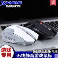 新盟 曼巴蛇 无线鼠标 游戏鼠标 笔记本鼠标 6挡DPI调速 黑色不发光有货