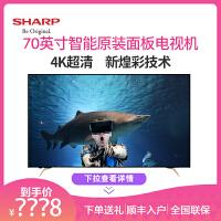 夏普(SHARP) LCD-70SU678A 70英寸4K超清纤薄智能WIFI网络液晶平板电视
