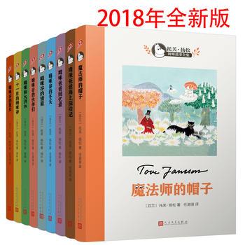 托芙·扬松姆咪故事全集(套装共9册)