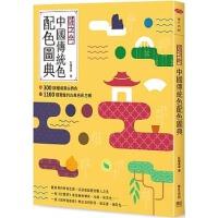 预售 原版台版书籍 ��之色 中���鹘y色配色�D典:300�N�N�^美古典色x1100�N�@�W的古�L色彩方案