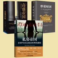 高盛帝国+摩根财团+私募帝国:PE巨头统治世界的真相(套装3册)
