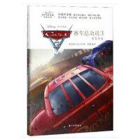 赛车总动员3(迪士尼原声电影故事・英语听读)