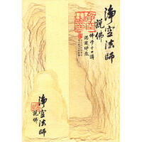 【二手旧书8成新】净空法师说佛 佛学十四讲 认识佛教 净空法师 9787535441935