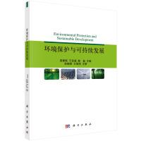 【二手旧书8成新】环境保护与可持续发展 庞素艳 9787030450951
