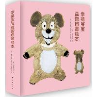 幸福宝宝益智启蒙绘本(全8册)
