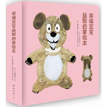 幸福宝宝益智启蒙绘本(全8册)日本大师级幼儿绘本,销量高达2000万册(爱心树童书出品)