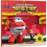 超级飞侠3D互动图画故事书・奥地利演奏会