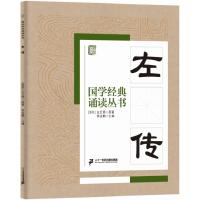 国学经典诵读丛书:左传