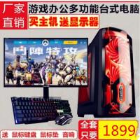 【支持礼品卡支付】守望先锋I5组装电脑主机组装机DIY台式机四核LOL游戏办公电脑全套