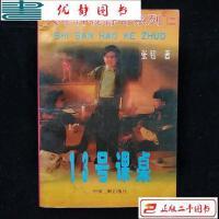 【二手旧书9成新】大宇神秘惊奇系列.二 /张韧 著 中国三峡出版社