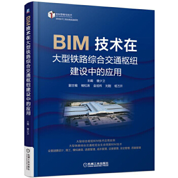 BIM交通(pdf+txt+epub+azw3+mobi电子书在线阅读下载)