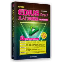 【二手旧书8成新】中文版EDIUS Pro 7从入门到精通(案例超值版(配 袁淑敏著 9787302365976