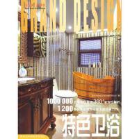 【二手旧书九成新】 小空间大设计-特色卫浴