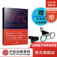 【赠送口袋型VR眼镜】VR来了!:重塑社交、颠覆产业的下一个技术平台 才华有限实验室 中信出版社图书 正版书籍