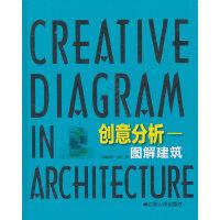 创意分析 : 图解建筑