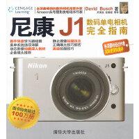 尼康J1数码单电相机完全指南