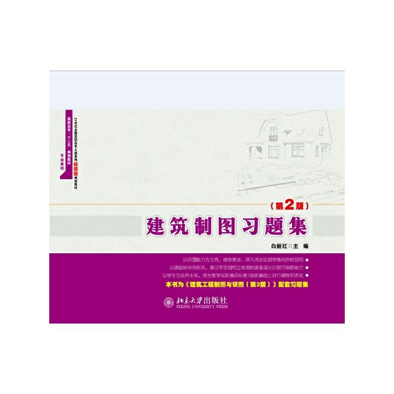 建筑制图习题集(第2版)