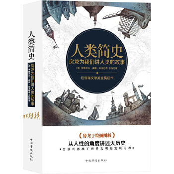 人类简史手绘插图版,纽伯瑞文学奖金奖巨作。从人性的角度讲述大历史,全景式再现了世界文明的发展历程。
