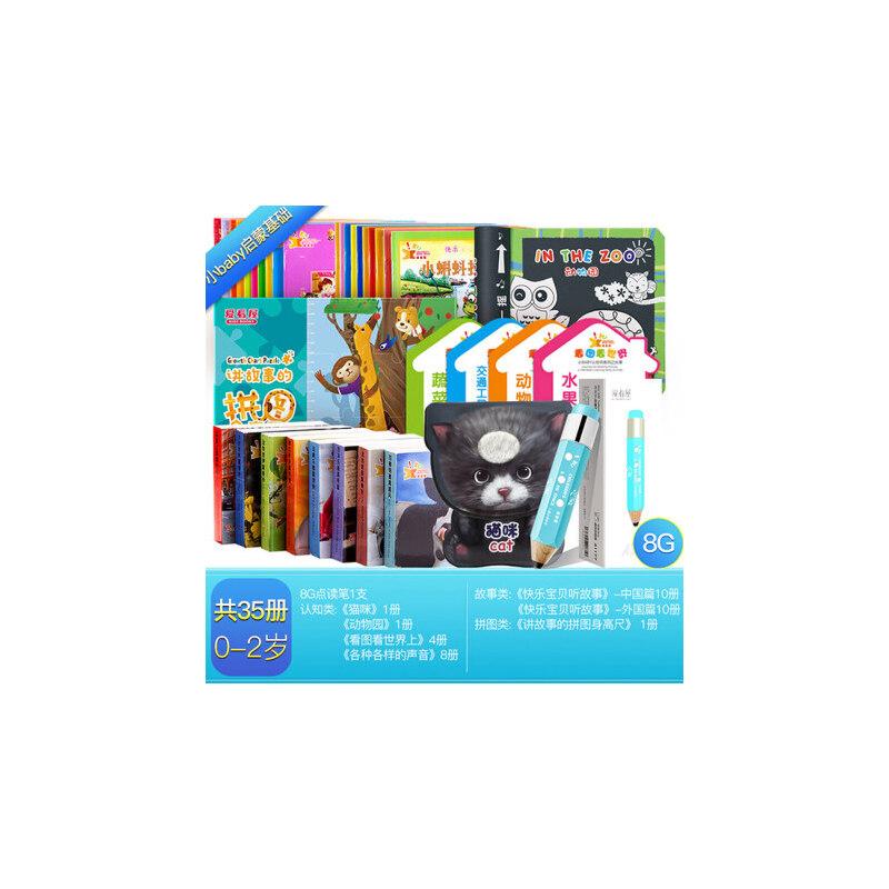 爱看屋点读笔早教机0-3-6岁婴幼儿童中英语益智玩具学习点读机 共35册 英语故事汉字 异形纸板 8G充电笔