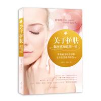 《关于护肤,你应该知道的一切》美容美体化妆(新)美容书籍专业知识养生护肤美容护肤专业知识书籍零基础学面部美容美体