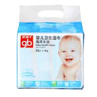 好孩子 婴儿湿巾宝宝湿巾纸湿巾海洋水润卫生25片4包随身装 25片*4包
