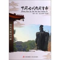 中国古国皇帝 9787547214954