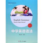 21世纪中学生英语文库:中学英语语法(高中第五版)