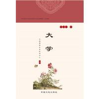 大学(北京版)/中国传统文化教育全国中小学实验教材/中国国学文化艺术中心
