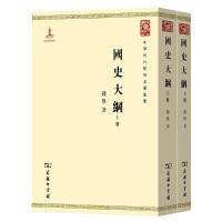 国史大纲(繁体竖排全二册) 钱穆 著 【正版书籍】