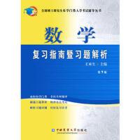 【二手旧书8成新】植物生理学复习指南暨习题解析(第9版 李颖章 9787565516887
