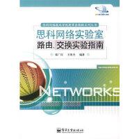 【二手旧书九成新】 思科网络实验室路由、交换实验指南