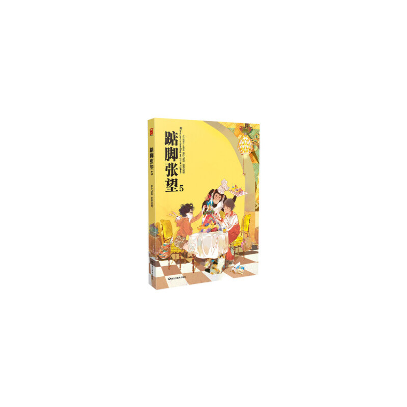 踮脚张望5 【下单请看详情,品质保证,售后保障】