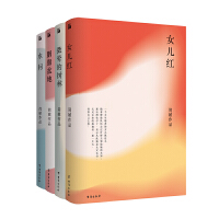 简��精装4册(胭脂盆地 女儿红 微晕的树林 水问)
