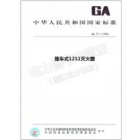 GA 77.1-1994 推车式1211灭火器 77