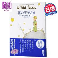 【中商原版】小王子 日文原版 星の王子さま サン=テグジュペリ 新潮社 文学