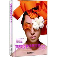 【二手旧书8成新】影楼化妆造型宝典(第2卷 刘桂桂,付京著 9787115239303
