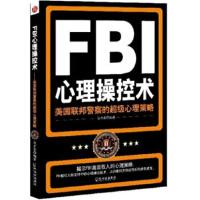 【二手书9成新】 FBI心理操控术:美国联邦警察的超级心理策略 金圣荣 哈尔滨出版社 9787548407355