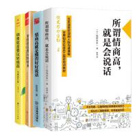 销售说话情商套装四册/所谓情商高,就是会说话+情商高就是懂得好好说话+销售就是要玩转情商,(日)佐佐木圭一,北京联合出