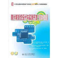 单片机系统设计与实例开发.MSP430