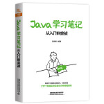 Java学习笔记:从入门到实战