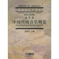 【二手旧书8成新】中国传统音乐概论(音乐卷 袁静芳,中央音乐学院 9787805538341